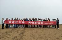 新能源工程系党总支组织开展重走红军路,再铸革命志主题党日活动